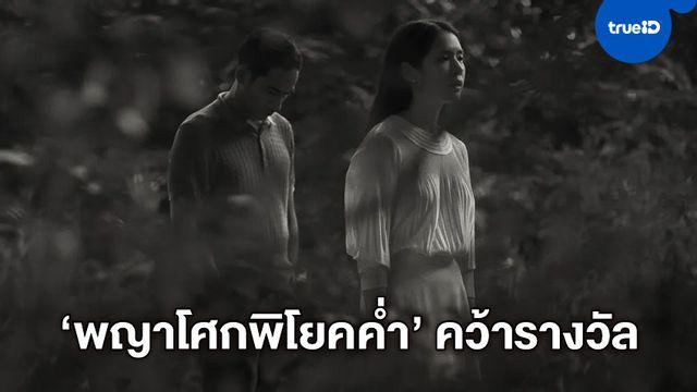 """หนังไทย """"พญาโศกพิโยคค่ำ"""" ได้รางวัลติดมือจากเทศกาลหนังร็อตเตอร์ดัม 2021"""