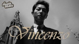 เรื่องย่อซีรีส์เกาหลี Vincenzo (ทนายมาเฟีย)