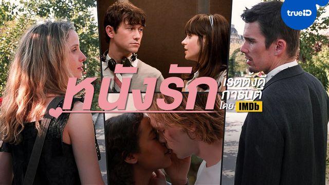 ดูหนังออนไลน์ 14 หนังรักในความทรงจำ การันตีได้เรตติ้งนิยมจาก IMDb