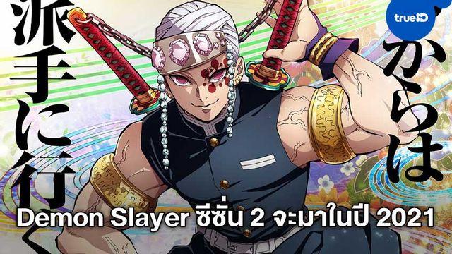 Demon Slayer ดาบพิฆาตอสูร ซีซั่น 2 ประกาศออกอากาศภายในปี 2021!