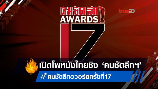 """""""อ้าย..คนหล่อลวง"""" ลอยลำหนังไทย เข้าชิง 8 รางวัล คมชัดลึก อวอร์ด ครั้งที่ 17"""
