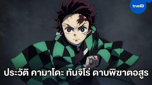 คามาโดะ ทันจิโร่ นักล่าอสูรเพลงดาบปราณวารี [Character Profile]