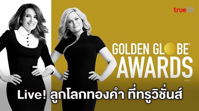 ทรูวิชั่นส์ ไม่พลาด! ถ่ายทอดสด-ลุ้นผลรางวัลลูกโลกทองคำ ครั้งที่ 78 เช้าวันจันทร์นี้