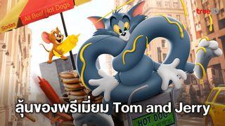 """[กิจกรรม] ประกาศรายชื่อผู้ได้รับของพรีเมี่ยมสุดพิเศษ จากหนัง """"Tom and Jerry"""""""