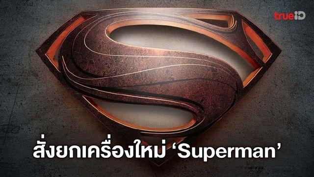 """วอร์เนอร์ฯ ให้ไฟเขียว สั่งยกเครื่องใหม่หนัง """"Superman"""" ที่อาจจะปรับเป็นฮีโร่ผิวสี"""