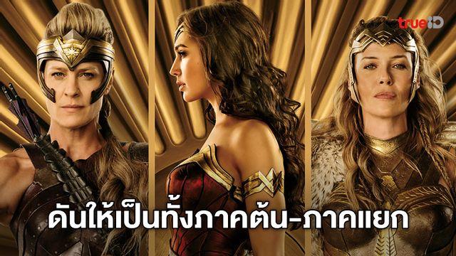 """ภาคแยก """"Themyscira"""" อาจเป็นหนังภาคต้นและภาคต่อของ """"Wonder Woman"""""""