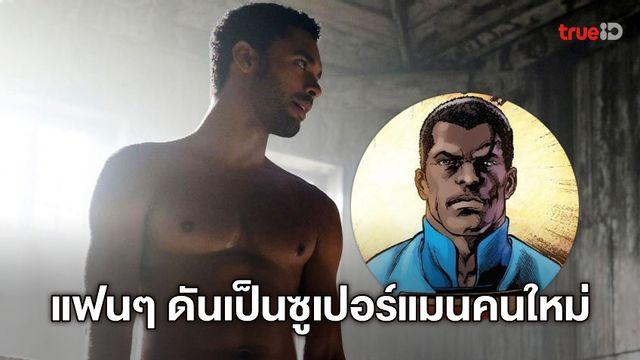 """เรเก้-ฌอง เพจ ได้พลังหนุน แฟนทั่วโลกดันให้เขาเป็น """"Superman"""" คนใหม่"""
