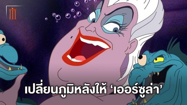"""The Little Mermaid"" ฉบับไลฟ์แอ็คชั่น จำใจเปลี่ยนภูมิหลังใหม่ของเออร์ซูล่า"