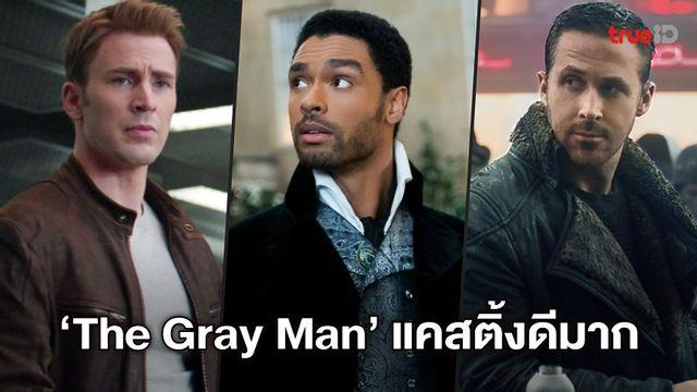 """สานฝันแคสติ้งมโน หนังฟอร์มดี """"The Gray Man"""" คอนเฟิร์ม 3 นักแสดง(หล่อ)เทพ"""