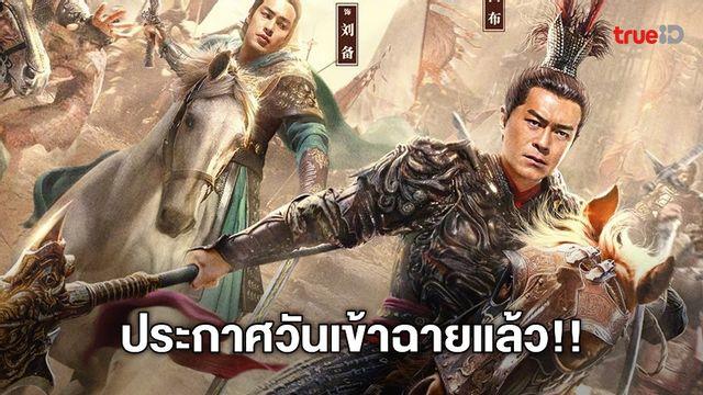 Dynasty Warriors ภาพยนตร์สามก๊กที่สร้างจากเกมแอ็คชั่นสุดมันประกาศวันฉายแล้ว!!