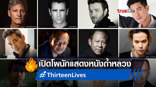"""เปิดโผนักแสดง """"Thirteen Lives"""" หนังช่วยชีวิตทีมหมูป่า ซุปตาร์ฮอลลิวูด-ไทยเพียบ"""