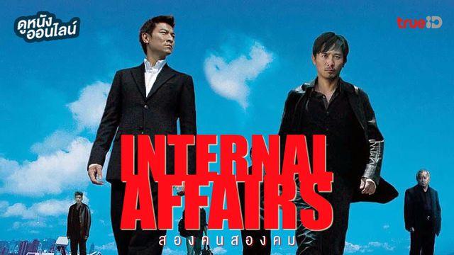 """ดูหนังออนไลน์ เชือดเฉือนสุดระห่ำ """"Infernal Affairs"""" มหากาพย์ฉบับคนสองคม"""