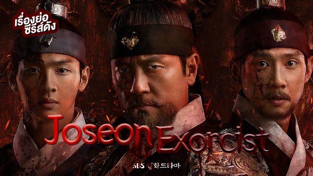 เรื่องย่อซีรีส์เกาหลี Joseon Exorcist