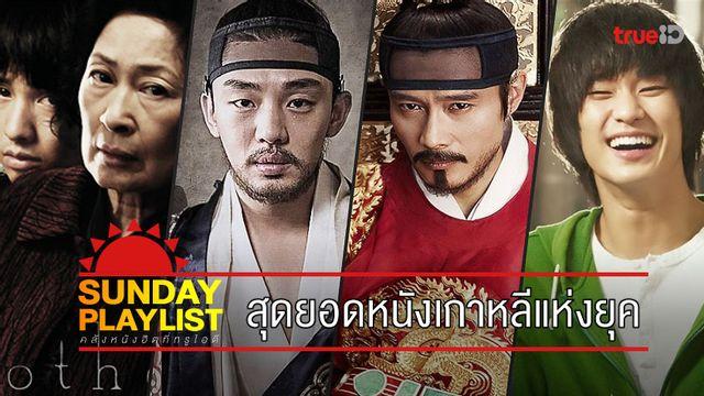 Sunday Playlist: เปิดทำเนียบหนังเกาหลีเรื่องฮิต การันตีด้วยถ้วยรางวัล