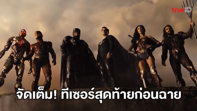 """ตื่นตาฟุตเทจใหม่ ทีเซอร์สุดท้าย """"Zack Snyder's Justice League"""" ฉายพฤหัสบดีนี้!"""