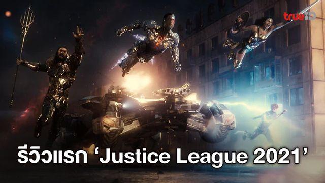 """มาแล้ว! รีวิวคำวิจารณ์แรก """"Justice League"""" ฉบับใหม่ ได้คะแนนดีกว่าต้นฉบับ"""