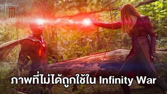 """ภาพคอนเซปต์อาร์ตที่ไม่ได้ใช้จาก """"Infinity War"""" ฉากใจสลาย แวนด้า กับ วิชั่น"""