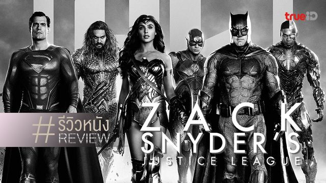 """รีวิวหนัง """"Zack Snyder's Justice League"""" ฉบับเติมเต็มและซ่อมแซมส่วนที่สึกหรอ"""
