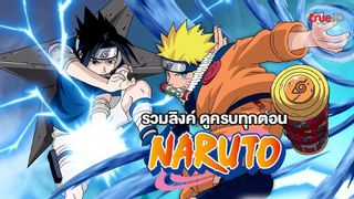 รวมลิงค์ดูการ์ตูน Naruto นารูโตะ นินจาจอมคาถา ปี 1-5 และภาค Shippuden