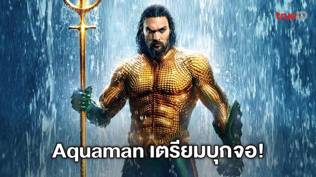 """ผู้พิทักษ์ท้องสมุทร """"Aquaman"""" ฮีโร่ดาวเด่นแห่งดีซี จ่อบุกจอช่อง MONO29"""