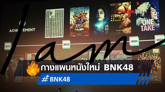 เฝ้าจับตาดู BNK48 เปิดตัวโปรเจคหนังใหม่ ส่งสาวๆ ไอดอลลงจอ-คิวแน่นตลอดปี