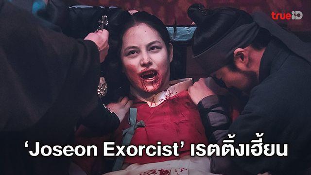 """""""Joseon Exorcist"""" เปิดตำนานใหม่ซอมบี้โซชอน เรตติ้งแอบกระหึ่ม-ยืนหนึ่งได้เบาๆ"""