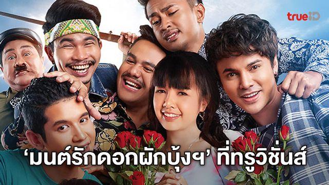 """ทรูวิชั่นส์ พาซึ้งปนฮาของพี่น้อง """"เจนนี่-ลิลลี่"""" ในหนังไทย """"มนต์รักดอกผักบุ้ง เลิกคุยทั้งอำเภอ"""""""