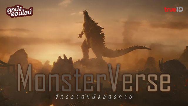 """ดูหนังออนไลน์ """"MonsterVerse"""" ต้อนรับการเผชิญหน้าของราชันย์แห่งอสูรกาย"""