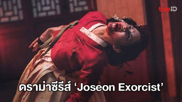"""ผู้จัดซีรีส์ """"Joseon Exorcist"""" โร่ขอโทษ ปมดราม่าร้อนแรง สั่งงดฉายตอนใหม่"""