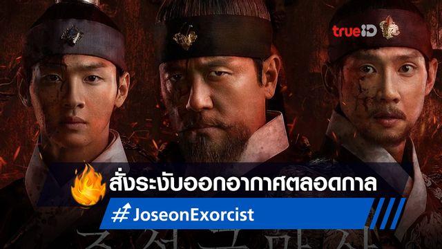 """เซ่นดราม่าระดับชาติ """"Joseon Exorcist"""" ซอมบี้โชซอนถูกระงับ หลังฉายไปแค่ 2 ตอน"""
