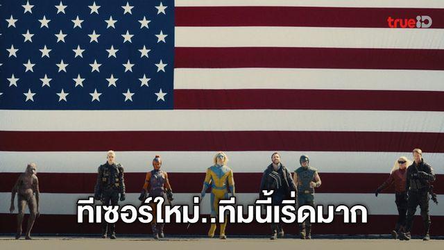 """พวกเขาพร้อมพลีชีพ พิทักษ์ปกปักษ์โลก """"The Suicide Squad"""" ทีมใหม่สุดซ่าส์"""