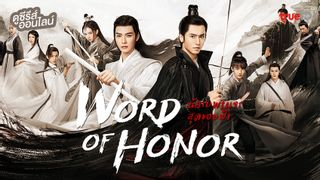 """ดูซีรีส์ออนไลน์ """"Word of Honor นักรบพเนจรสุดขอบฟ้า"""" พากย์ไทยครบทุกตอน"""