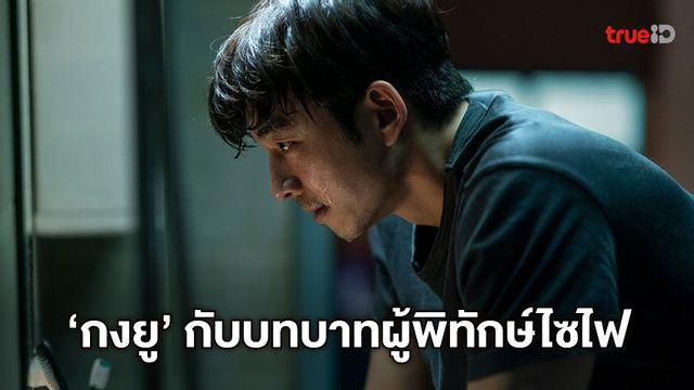 """กงยู เปิดใจกับภารกิจใหม่ เป็นผู้ปกป้องศึกแย่งชิงมนุษย์โคลนใน """"Seobok"""""""