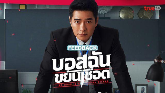 """ฟีดแบกจากคนดู """"บอสฉัน..ขยันเชือด"""" หนังไทยประเดิมเปิดค่ายใหม่ 'ไท เมเจอร์'"""
