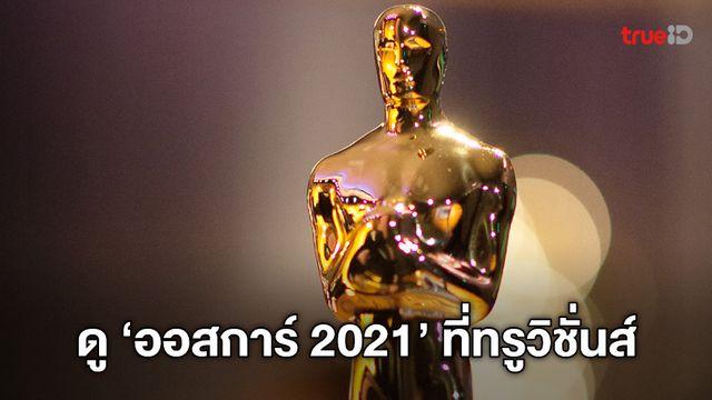 ทรูวิชั่นส์ คว้าสิทธิ์ถ่ายทอดสด ออสการ์ ครั้งที่ 93 พร้อมส่งหนังรางวัลดูทั้งเดือน