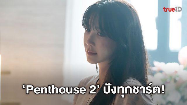 """ซีรีส์-นักแสดง """"The Penthouse 2"""" ยังติดชาร์ตความปังระดับชาติ ส่งท้ายตอนจบ"""