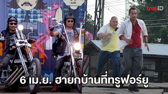 วันหยุด 6 เมษายนนี้ ฮายกกำลังสอง! ด้วยหนังไทยตลกแห่งปีที่ทรูโฟร์ยู ช่อง 24