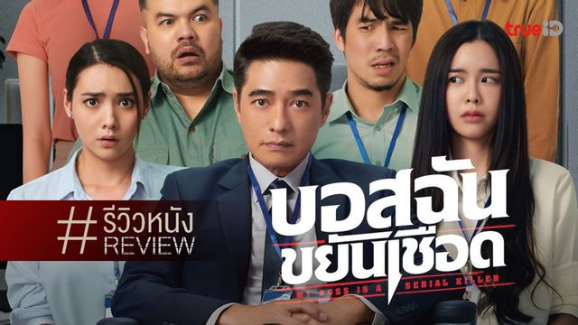 """รีวิวหนังไทย """"บอสฉัน..ขยันเชือด"""" ความหฤหรรษ์แปลกใหม่ แต่ยังต้องปรับเยอะ"""