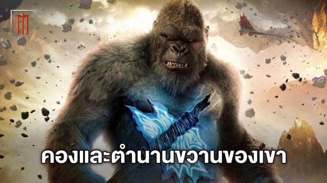 """ไขปริศนา ขวานของคองใน """"Godzilla vs. Kong"""" มีตำนาน-ได้มาจากไหน?"""