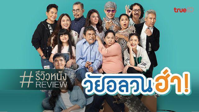 """รีวิวหนังไทย """"วัยอลวนฮ่า!"""" การคัมแบ็ก 'ตั้ม-โอ๋' คู่รักที่คลุ้งด้วยกลิ่นคลาสสิก"""