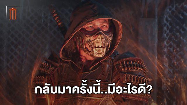 """""""Mortal Kombat"""" ทำไมถึงหยิบมาสร้างอีก ตรามังกรครั้งนี้จะเกิดอะไรขึ้นบ้าง?"""