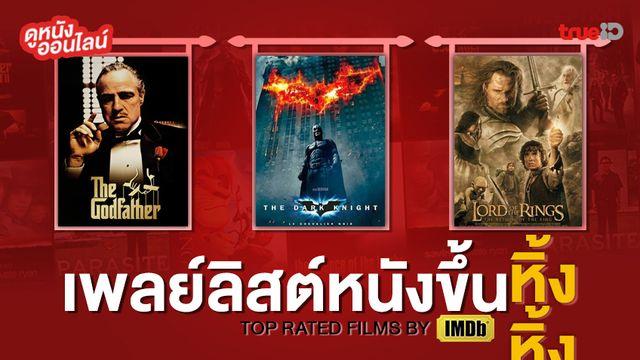 ดูหนังออนไลน์ เพลย์ลิสต์ท็อปเรต 12 หนังคะแนนยอดเยี่ยมตลอดกาลที่ IMDb