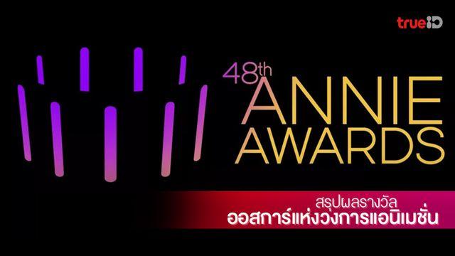 """สรุปผลรางวัล Annies 2021 เวทีออสการ์แห่งวงการแอนิเมชั่น """"Soul"""" คว้าชัยแห่งปี"""