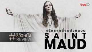 """พรีวิว-รีวิวหนัง """"Saint Maud"""" เห็นนางเงียบๆ พกความสะพรึงมาเพียบเชียวนะ"""
