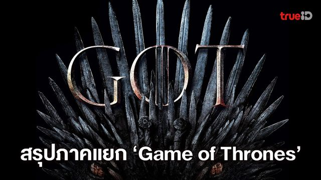 """สรุปเอาไว้ที่นี่ ซีรีส์ภาคแยก """"Game of Thrones"""" ตำนานใหม่ทุกเรื่องที่กำลังสร้าง"""