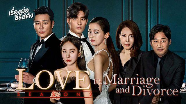 เรื่องย่อซีรีส์เกาหลี Love (Ft. Marriage And Divorce) ซีซั่น 2 ตอนล่าสุด