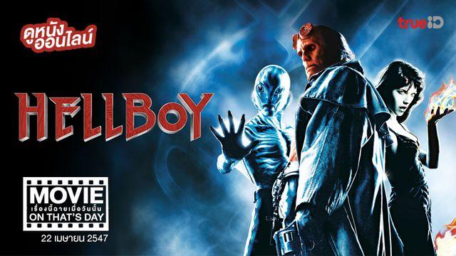 """Hellboy ฮีโร่พันธุ์นรก"" หนังเรื่องนี้ฉายเมื่อวันนั้น (Movie On That's Day)"