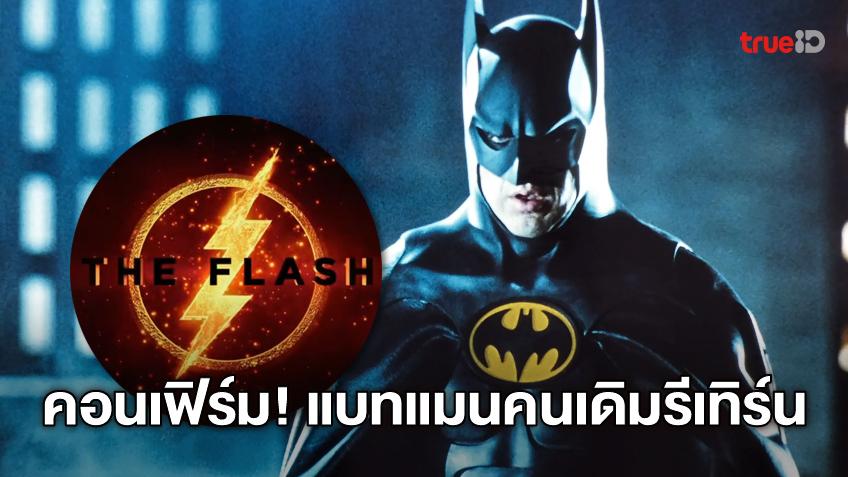 """ไมเคิล คีตัน กลับมาเป็นมนุษย์ค้างคาว ในหนังเดี่ยว """"The Flash"""" อย่างเป็นทางการ"""