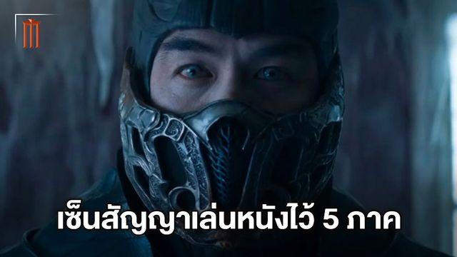 """ซับซีโร่ จาก """"Mortal Kombat"""" เผยเซ็นสัญญาเล่นหนังล่วงหน้าไว้ 5 เรื่อง"""