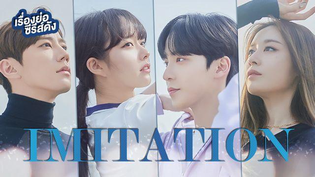 เรื่องย่อซีรีส์เกาหลี Imitation ตอนจบ